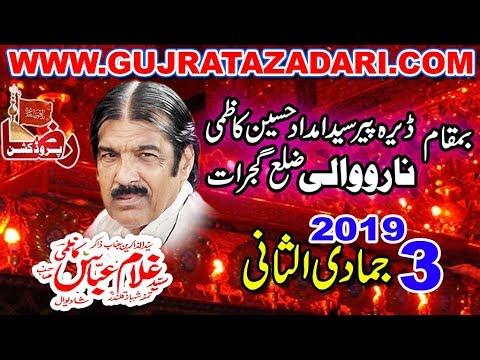 Zakir Syed Ghlam Abbas shah | 3 jamadi ul sani 2019 | Narowali Gujrat