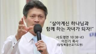 참빛기도원 제255회 사랑의 천국잔치 설교 - 이진기 목사