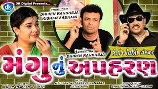 Mangu nu Apharan |Jitu Mangu Comedy Video 2019 |#JTSA
