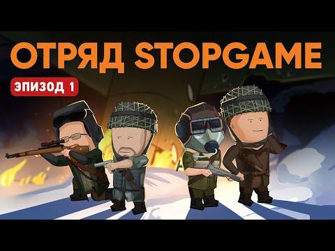 Вся суть Battlefield 5. Отряд StopGame - Эпизод 1 [почти Уэс и Флинн]