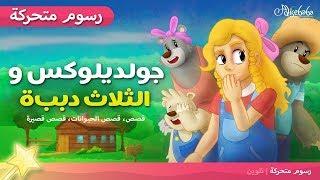 جولديلوكس و الثلاث دببة - قصص اطفال قبل النوم - رسوم متحركة
