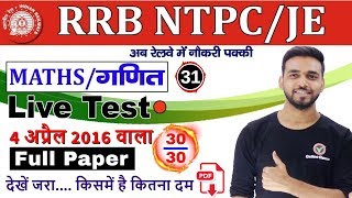 #RRB NTPC JE   Maths Special Class by Amit Sir   4 अप्रैल 2016  वाला full paper   9:00 PM   Class-31