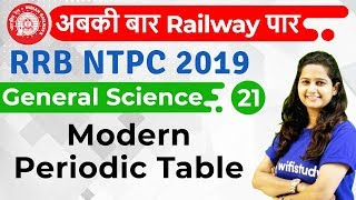 12:00 PM - RRB NTPC 2019 | GS by Shipra Ma'am | Modern Periodic Table