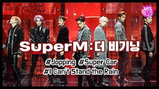 [SBS KPOP 스페셜] SUPER M(슈퍼엠) : 더 비기닝 무대 모음ZIP 《#Jopping #Super_Car #I_Cant_Stand_The_Rain》