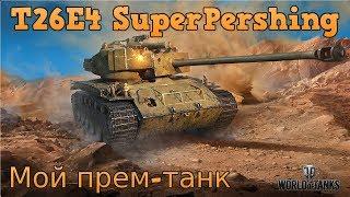Обзор моего прем-танка T26E4 SuperPershing
