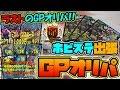 【デュエマ】ラストで爆アドなるか!?最後のGPオリパは出張1000円オリパ!