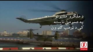 Afghanistan Pashto News 18.09. 2017 د افغانستان پښتو خبرونه