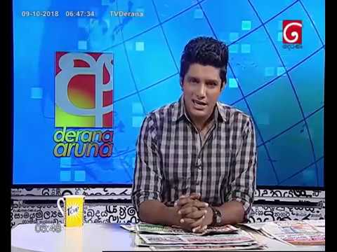 Derana Aruna | 09th October 2018