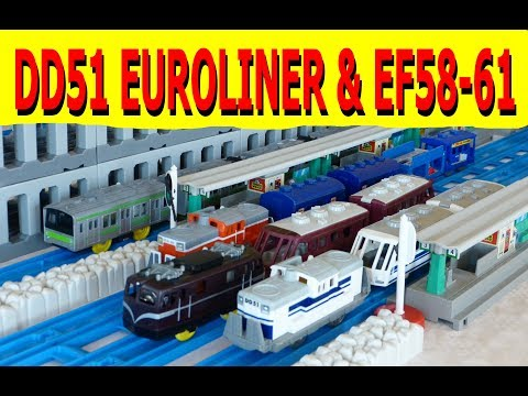 プラレール Tomy/Plarail: the  EF58-61 and the DD51 Euroliner [HD]