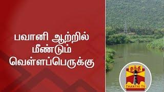 பவானி ஆற்றில் மீண்டும் வெள்ளப்பெருக்கு | Thanthi TV