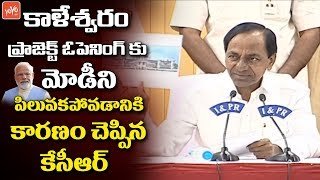 CM KCR Reveals about Not Inviting PM Modi for Kaleshwaram Project Inauguration