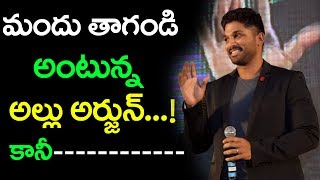 Allu Arjun Outstanding Speech at Traffic Awareness Programme | Drunk and Drive | Top Telugu Media