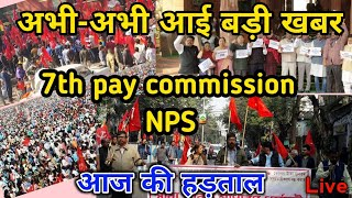 8 January 2019 7th pay commission and NPS latest news today