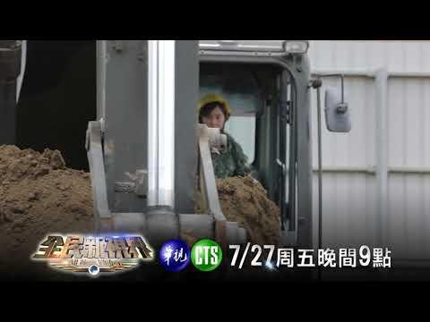 【全民新視界第一集預告(上)】2018.07.27