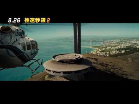 極速秒殺2 - 官方中文預告