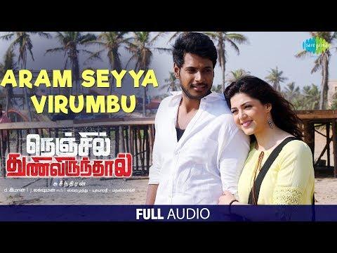 Aram Seyya Virumbu - Audio | Nenjil Thunivirunthal | Vairamuthu | Hariharan | D.Imman | Suseenthiran