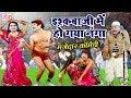मजेदार कॉमेडी   इश्कबाजी में हो गया नंगा   2018 Bhojpuri Comedy Video