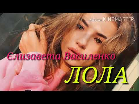 Єлизавета Василенко•Лола•Серіал ШКОЛА•Актори серіалу Школа на 1+1🔥