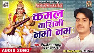 सुपरहिट भजन कमल वासिनी नमो नमः P.K. Bhardwaj Latest Super Hit Sarswati Bhajan 2018
