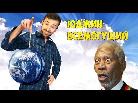 ЮДЖИН ВСЕМОГУЩИЙ