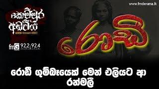 Kemmura Adaviya | FM Derana
