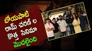 Ramcharan  Boyapati New Movie Opening |Sillver Screen| Telugu Movie News