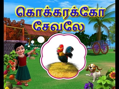 Kokarako Sevalae - Kanmani Tamil Rhymes 3d Animated video