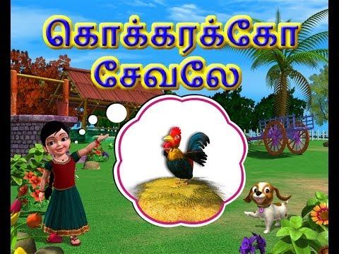kokarako sevalae   kanmani tamil rhymes 3d animated   youtube