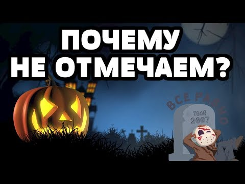 ПОЧЕМУ ХЭЛЛОУИН НЕ ПРАЗДНУЮТ В РОССИИ?