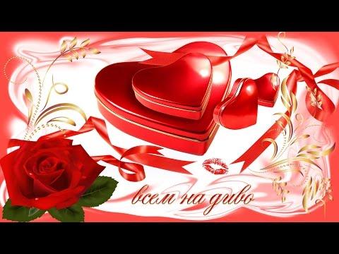 К дню влюбленных поздравления музыкальные