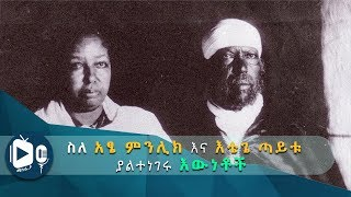 ያልተሰሙ የእቴጌ ጣይቱና የአጼ ምኒሊክ ታሪክ ETHIOPIAN HISTORY - THINGS YOU DON'T KNOW ABOUT EMPRESS TAYTU !!!