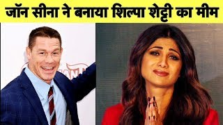 John Cena ने Shilpa Shetty को बनाया Stone Cold | Sports Tak