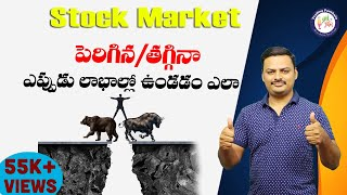 How to Plan Intraday Trading Telugu | Never Get Loss in Trading| Panthulu Intraday Strategy (Telugu)