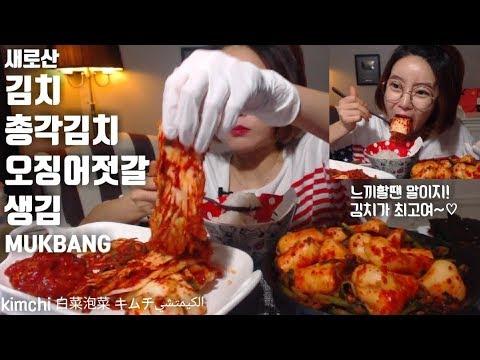 느끼할땐! 김치 총각김치 오징어젓갈 생김 먹방 mukbang kimchi 白菜泡菜 キムチ الكيمتشي korea eating show mgain83