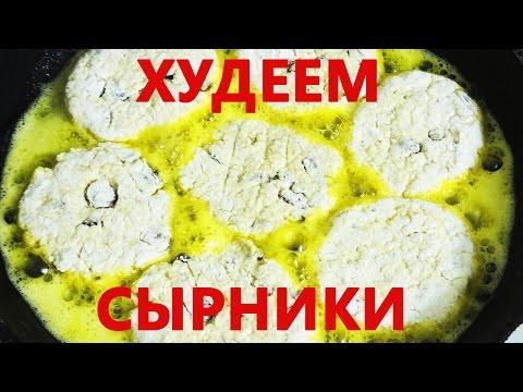 Рецепт для похудения. Сырники. Вкусно и полезно.