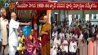 1959-64 Batch Get Together In Gudur ZP High School | Krishna District