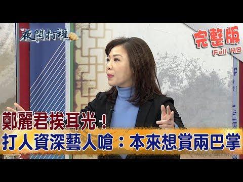 台灣-夜問打權