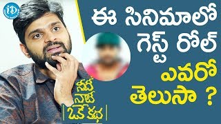 Sree Vishnu About Guest Role In Needi Naadi Oke Katha Movie || Talking Movies With iDream