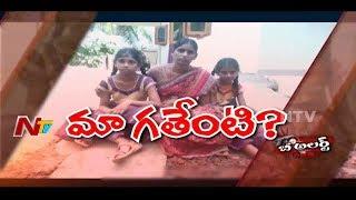 భర్తకి మరో పెళ్లి అని తెలిసి ఇద్దరు పిల్లలతో కలిసి అత్త ఇంటి ముందు భార్య మౌన పోరాటం | NTV