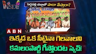 Focus on BJP Strategies in Peddapalli District, Targets Assembly Seat | Inside