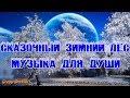 Сказочный зимний лес Музыка для души mp3