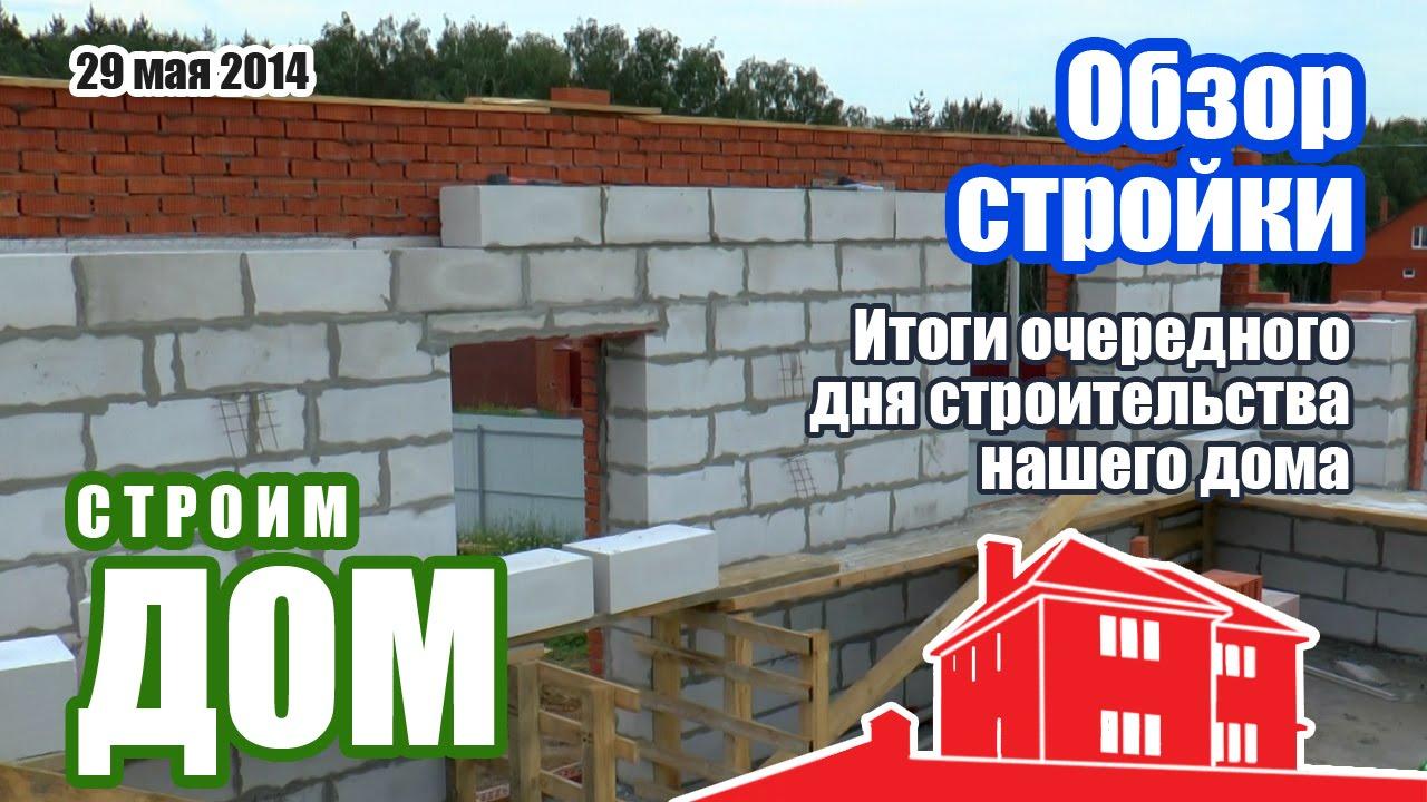Строим дом ютуб
