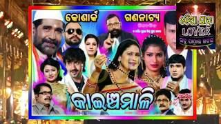 download lagu Kainchamali Title Song , Konark Gananatya gratis