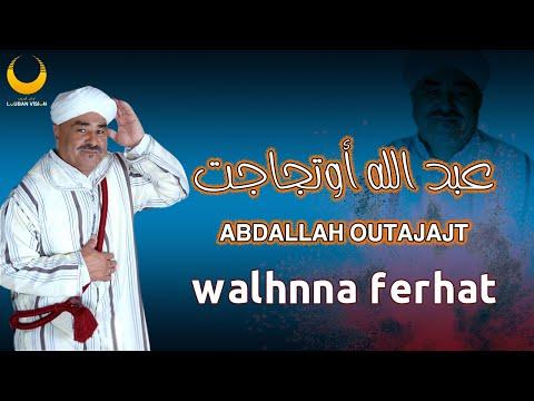 Jadid Outajajt Abdellah-official Video-walhnna Ferhat