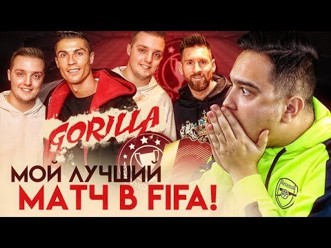 RUHA vs. HUGE GORILLA  / КАК Я СЫГРАЛ С ЧЕМПИОНОМ МИРА ПО FIFA !?