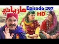 Haryani Ep 297  Sindh TV Soap Serial     HD1080p  SindhTVHD Drama