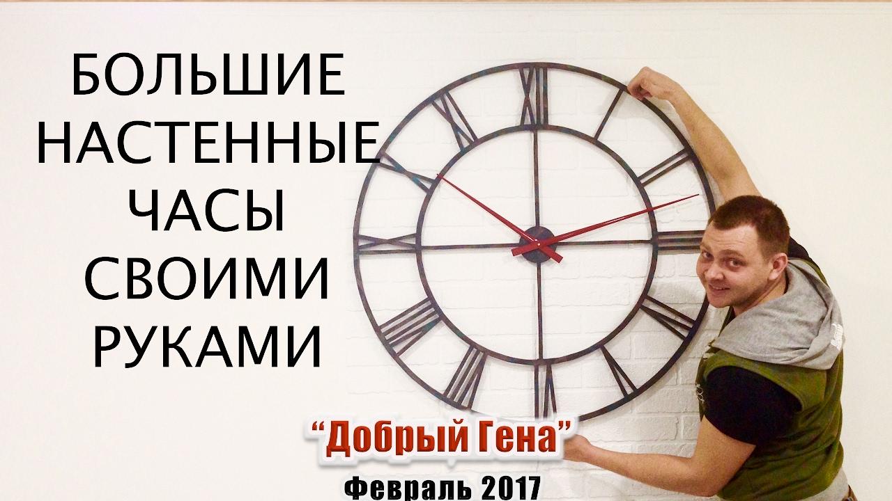 Часы огромные своими руками