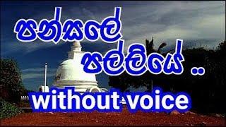 Pansale Palliye  Karaoke (without voice) පන්සලේ පල්ලියේ ..