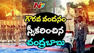 AP CM Chandrababu Receives Guard Of Honor at 72nd Independence Day Celebrations at Srikakulam | NTV