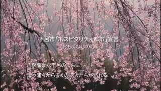 下呂逗留〜下呂市の魅力紹介〜完全版